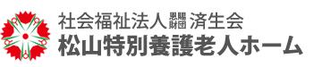 社会福祉法人恩賜財団済生会 松山特別養護老人ホーム
