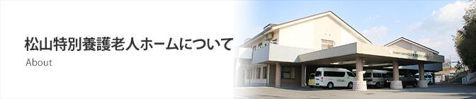 松山特別養護老人ホームについて