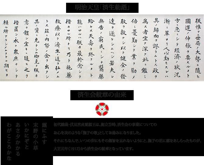 saiseikai_img02