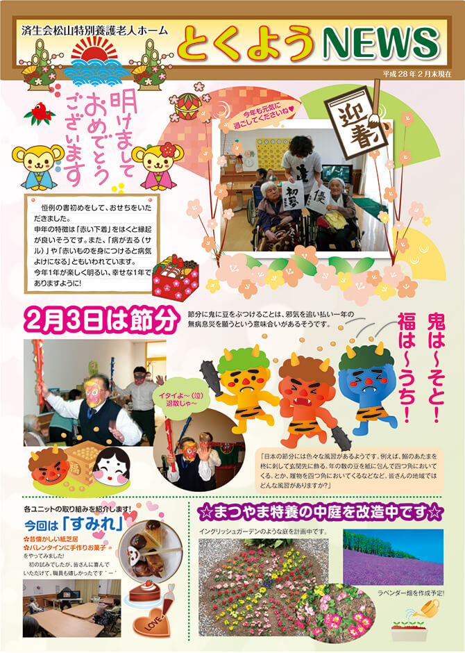 tokurou_20160309