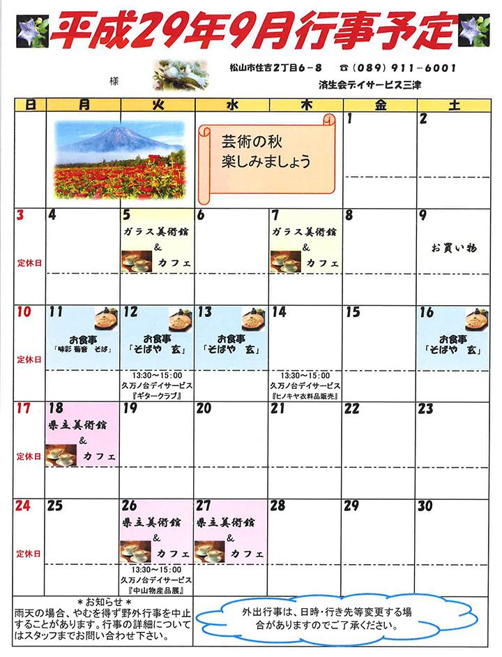デイサービス三津1